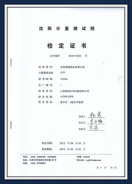 沈阳津瑞肥业有限公司