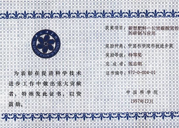 哈尔滨工大集团沈阳津瑞肥业有限公司
